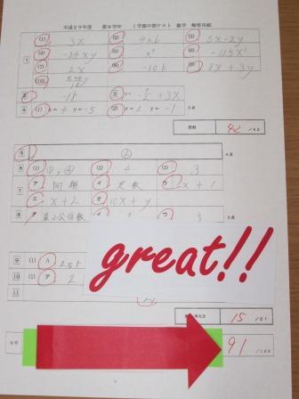 定期テストの成績UP !!