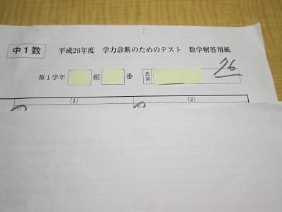 豊里中 数学学力診断テスト結果!画像